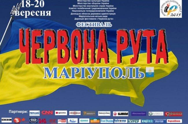 """В Мариуполе пройдет фестиваль """"Червона рута"""""""