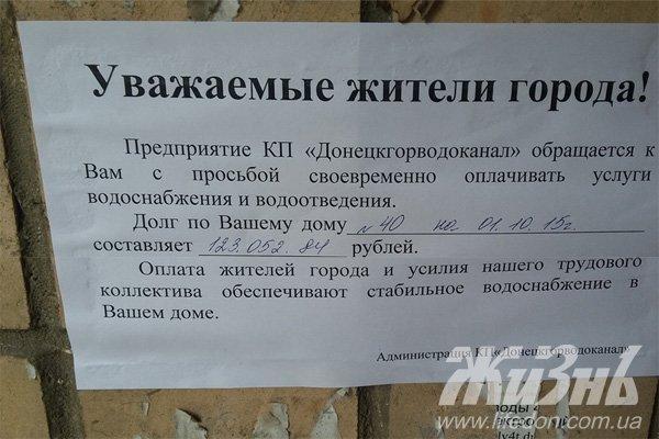 Водоканал Донецка расклеивает листовки с задолженностью и призывет к оплате
