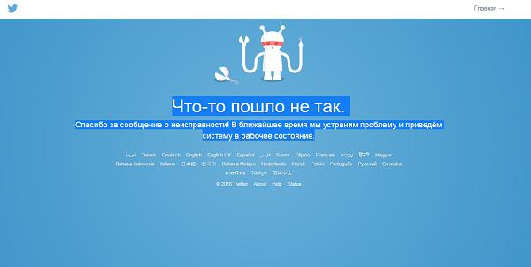 Twitter ушел в offline