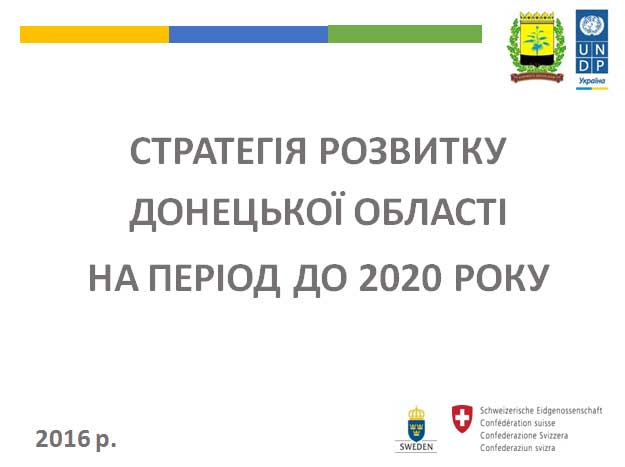Коллегия ОГА утвердила Стратегию развития Донецкой области до 2020 года