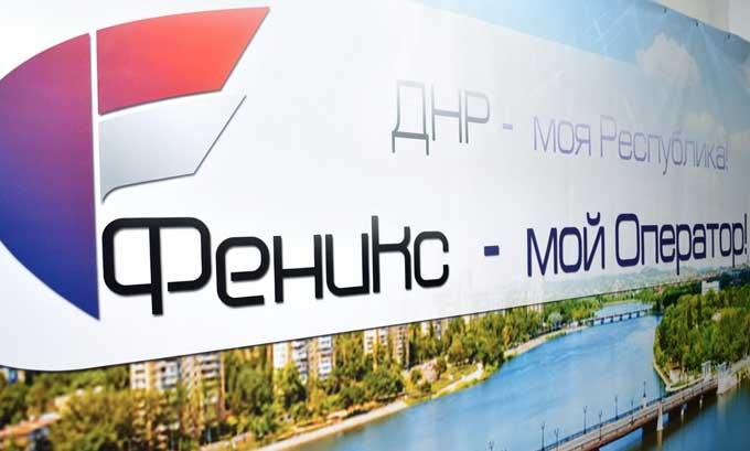 Мобильный оператор ДНР разрешил звонки в Украину