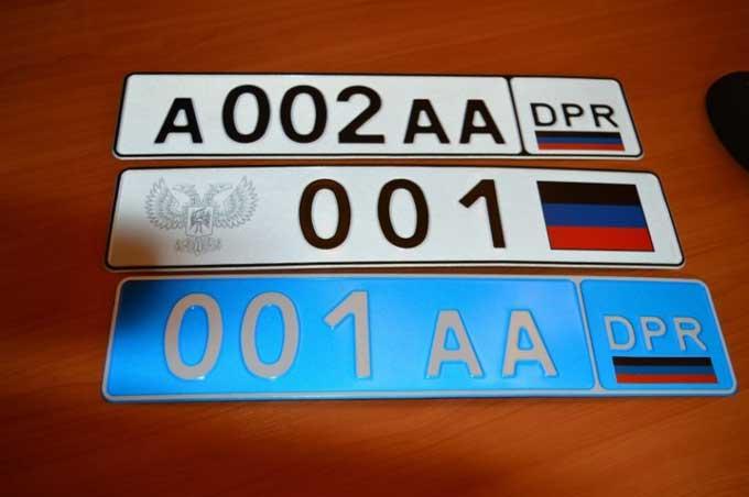 За езду на украинских номерах в ДНР, будут штрафовать и задерживать авто