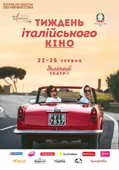В Одессе покажут итальянское кино