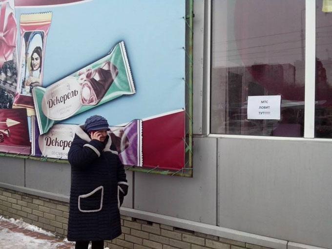 Вернуть Vodafone в Донецк. Почему миссия невыполнима