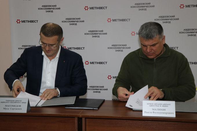 Метинвест направит более 16 млн грн на развитие Авдеевки