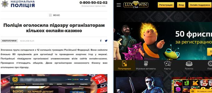 Закрытие 8 онлайн-казино в Украине: причины и где теперь играть
