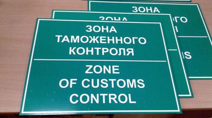 Фискалы Донетчины предоставили факты нарушений таможенного законодательства в январе - июне 2018 года