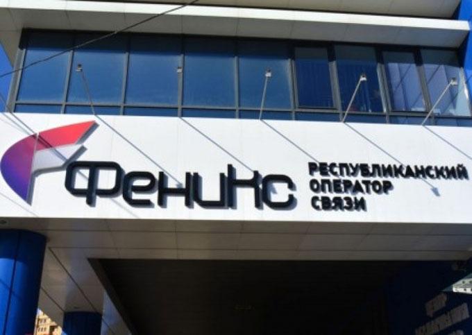 """Мобильный оператор ДНР """"Феникс"""" вводит новые тарифы на интернет"""