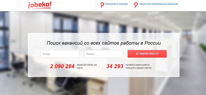 Поиск работы на сайте «Jobeka!»