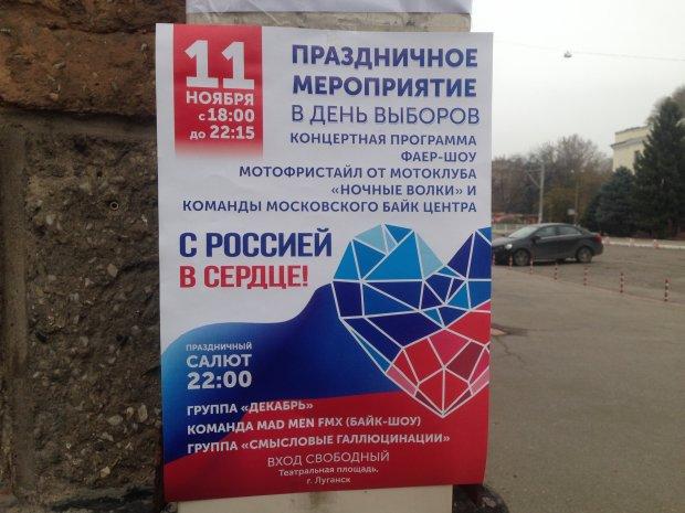 """В ЛНР на """"выборы"""" пришли 77% избирателей"""