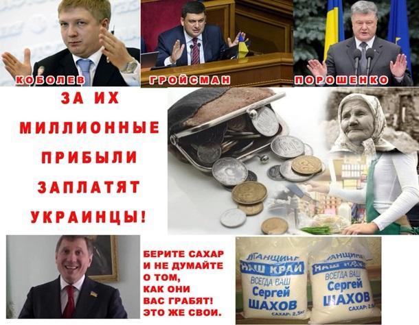 Через газовые схемы нынешняя власть зарабатывает на украинцах миллионы