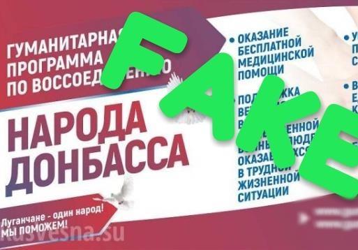 «Программа по воссоединению народов Донбасса» – PR-компания РФ