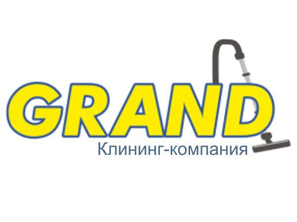 Клининговые услуги от компании «GRAND»