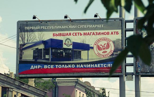 Как бизнес в ДНР делили