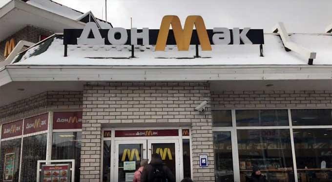 Как в Донецке работает «ДонМак»