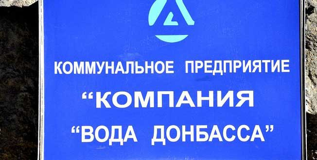 Министр ЖКХ Украины рассказал о ситуации с КП «Вода Донбасса»