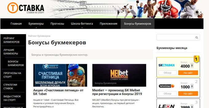 акции букмекерских контор при регистрации 2017