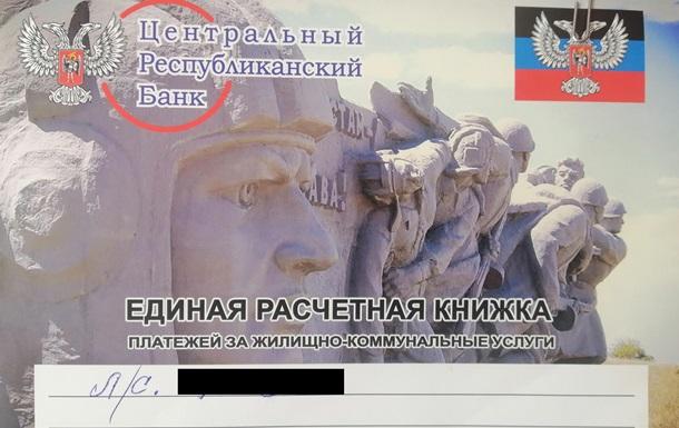Экономический геноцид жителей ДНР