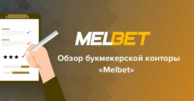 Мелбет - полное описание