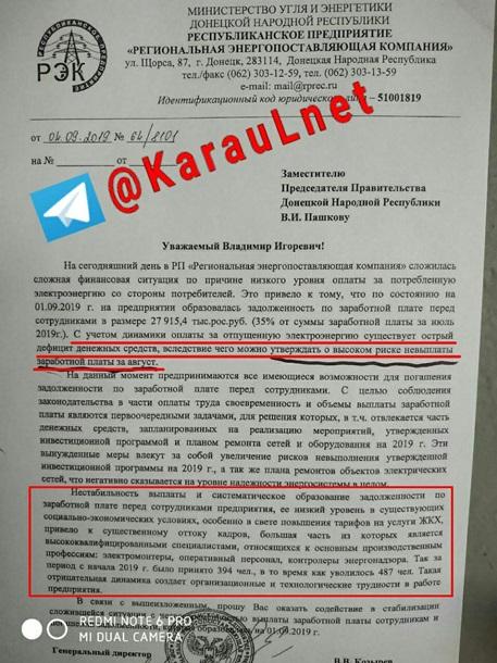 В ДНР проблема с выплатой зарплаты