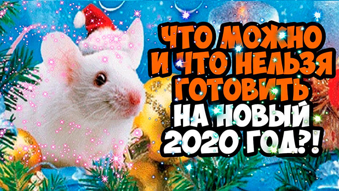 Что можно и что нельзя готовить на Новый 2020 год