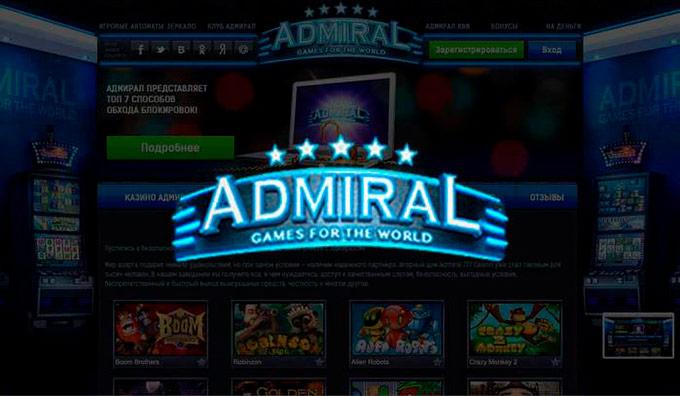казино admiral онлайн автоматы