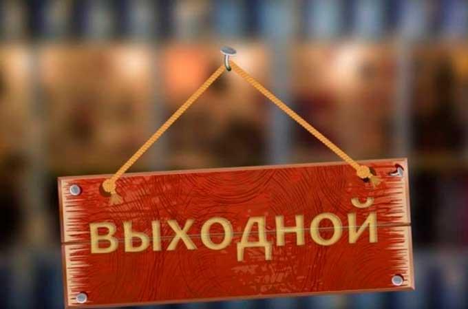 Выходные в феврале-2020: сколько украинцы будут отдыхать
