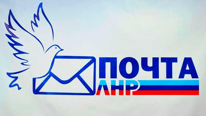 В ЛНР под запрет попала почта