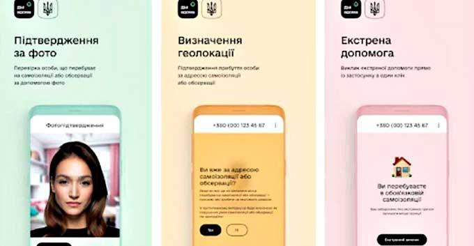 Нюансы приложения «Дiй вдома»: Пользователи рассказали об особенностях использования
