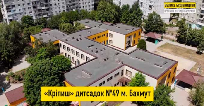 В Донецкой области до конца года откроются 5 детских садов