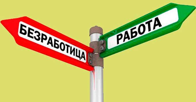 Донбасс лидирует по уровню безработицы