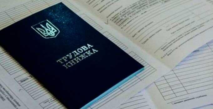 Переселенцу: Если трудовая книжка осталась в Л-ДНР или в ней есть записи из Л-ДНР