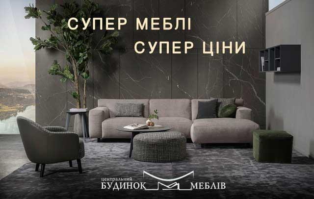 Роскошные предметы интерьера от «Центрального Дома мебели»