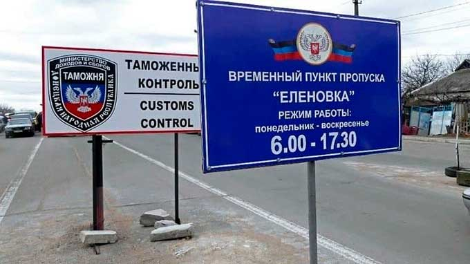 """Введут """"визы"""" для выезда в Украину. В ДНР намечается ужесточение изоляции местного населения"""
