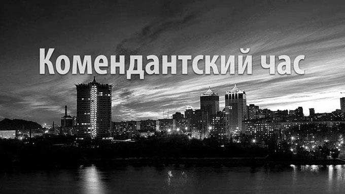 В ОРДО заявили об отмене комендантского часа