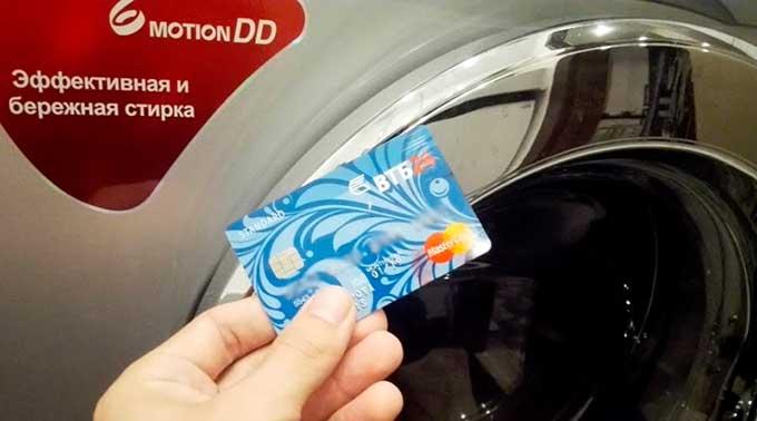 Украинцам рассказали, что будет с банковской картой после стирки в стиральной машинке